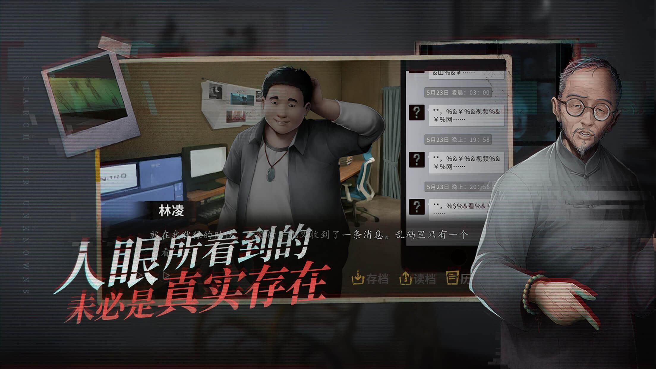 Screenshot 4: 探灵