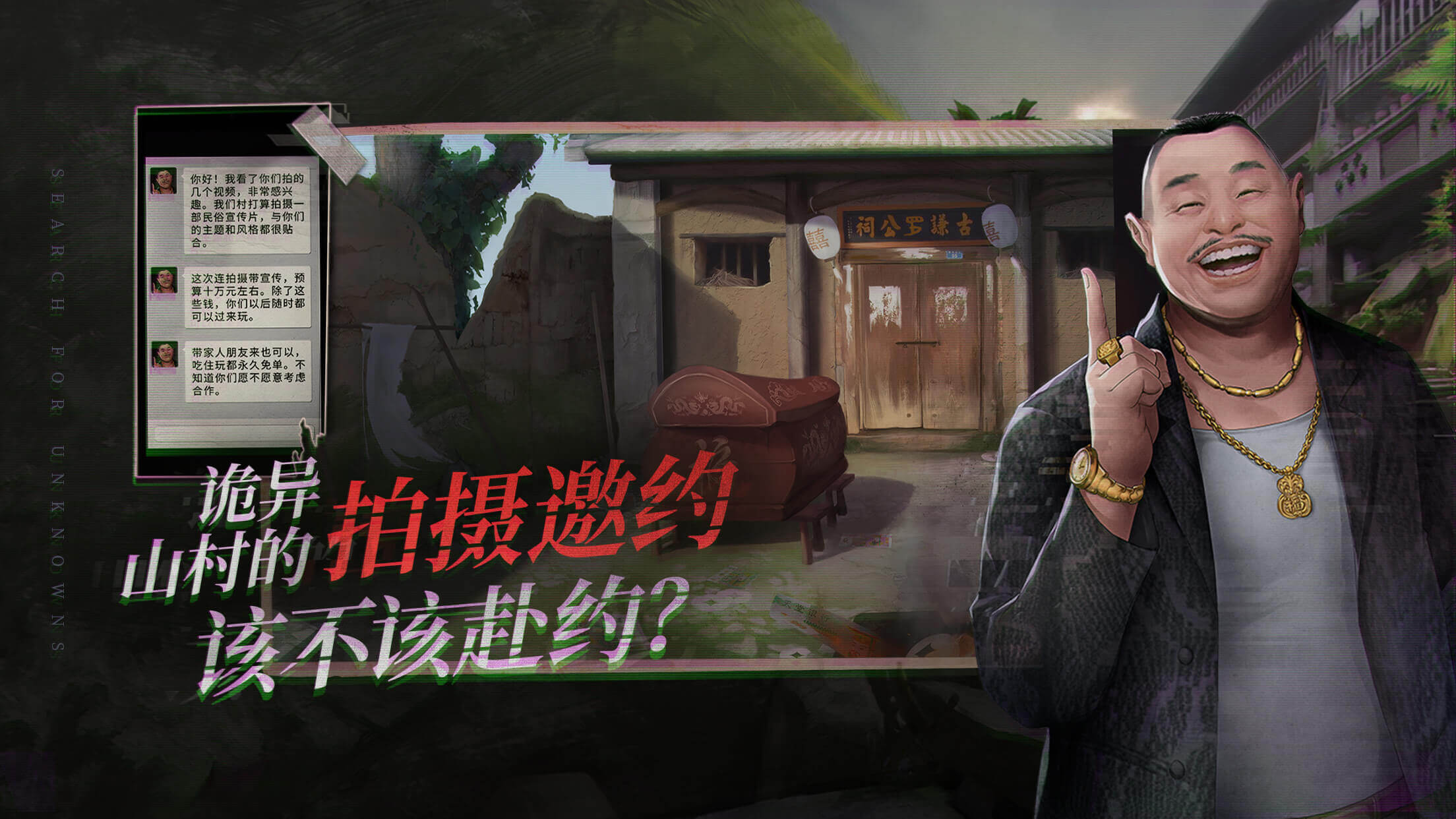 Screenshot 3: 探灵