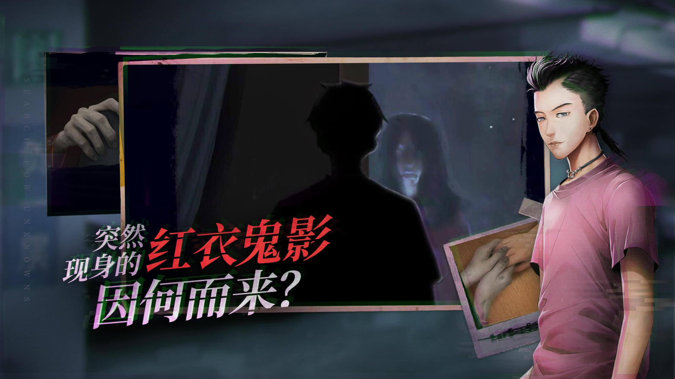 Screenshot 2: 探灵