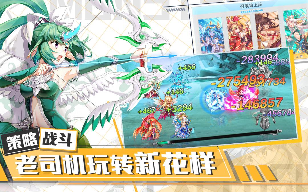 Screenshot 4: 放置魔王 | 簡中版