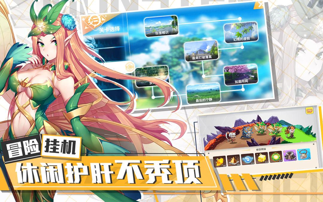 Screenshot 1: 放置魔王 | 簡中版
