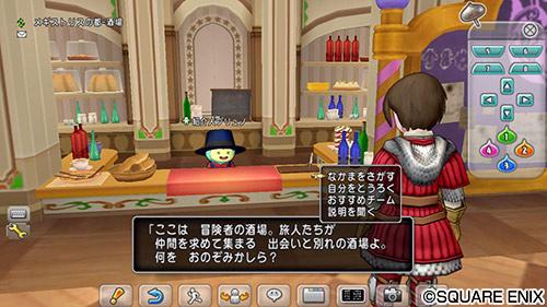 Screenshot 3: 勇者鬥惡龍X