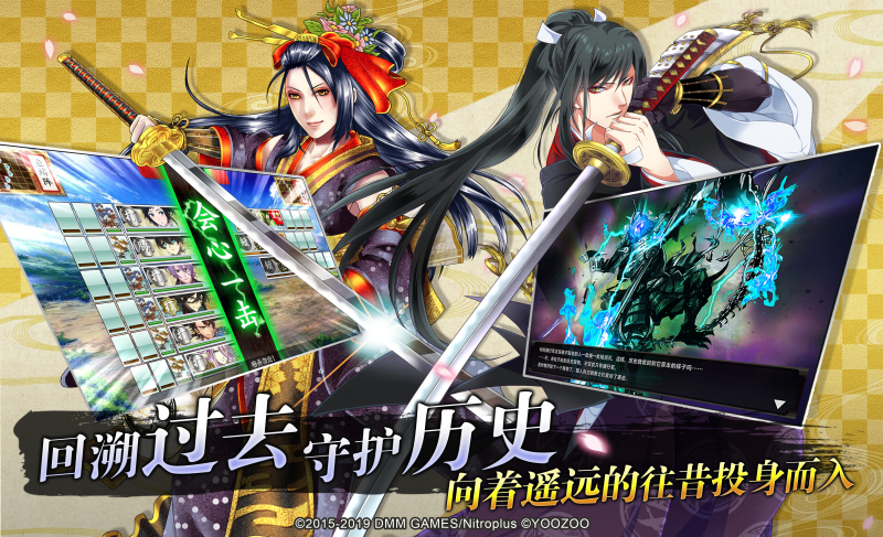 Screenshot 3: 刀劍亂舞-ONLINE- | 簡中版