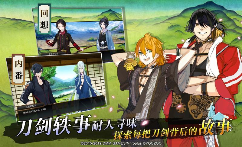 Screenshot 4: 刀劍亂舞-ONLINE- | 簡中版
