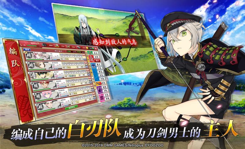 Screenshot 2: 刀劍亂舞-ONLINE- | 簡中版