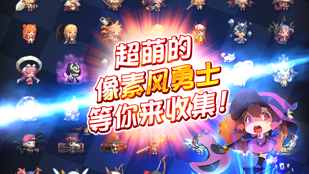 Screenshot 3: Crusaders Quest | Simplified Chinese
