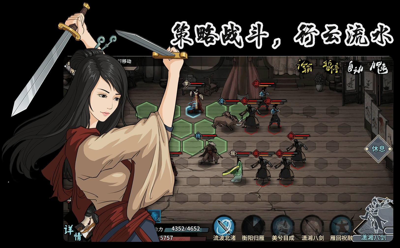 Screenshot 3: 汉家江湖
