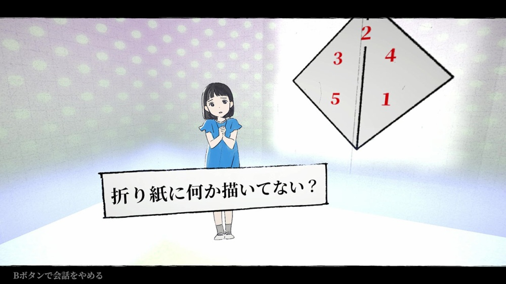 Screenshot 1: 紙謎 未来からの想いで