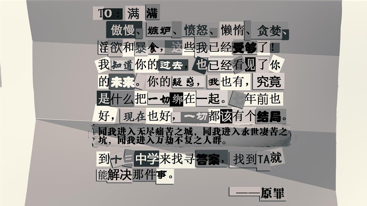 Screenshot 1: 匿名信:失心者
