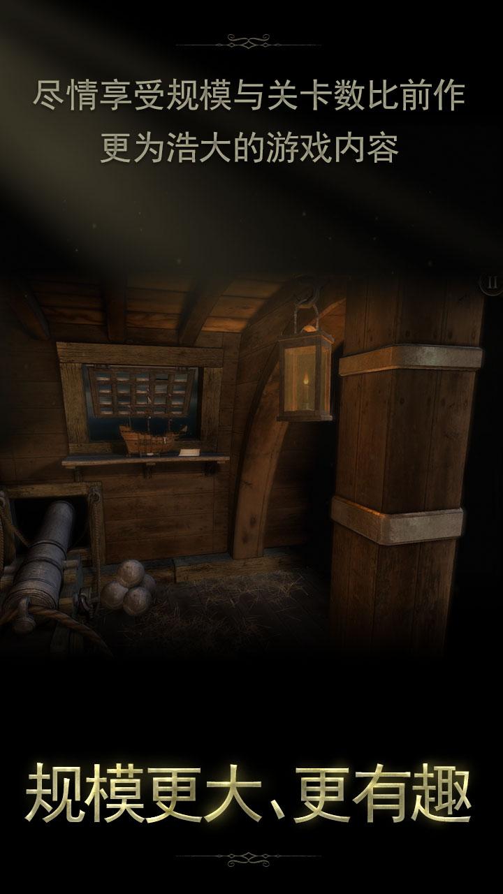 Screenshot 1: 未上鎖的房間2