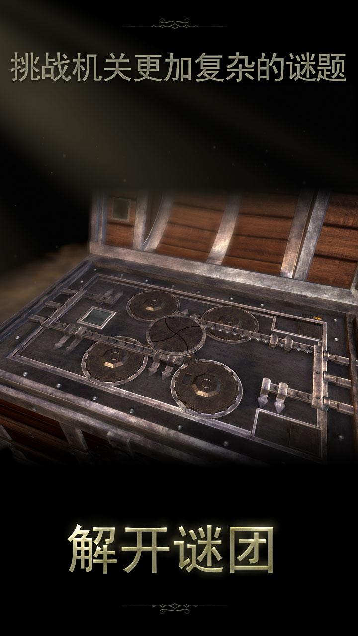 Screenshot 3: 未上鎖的房間2