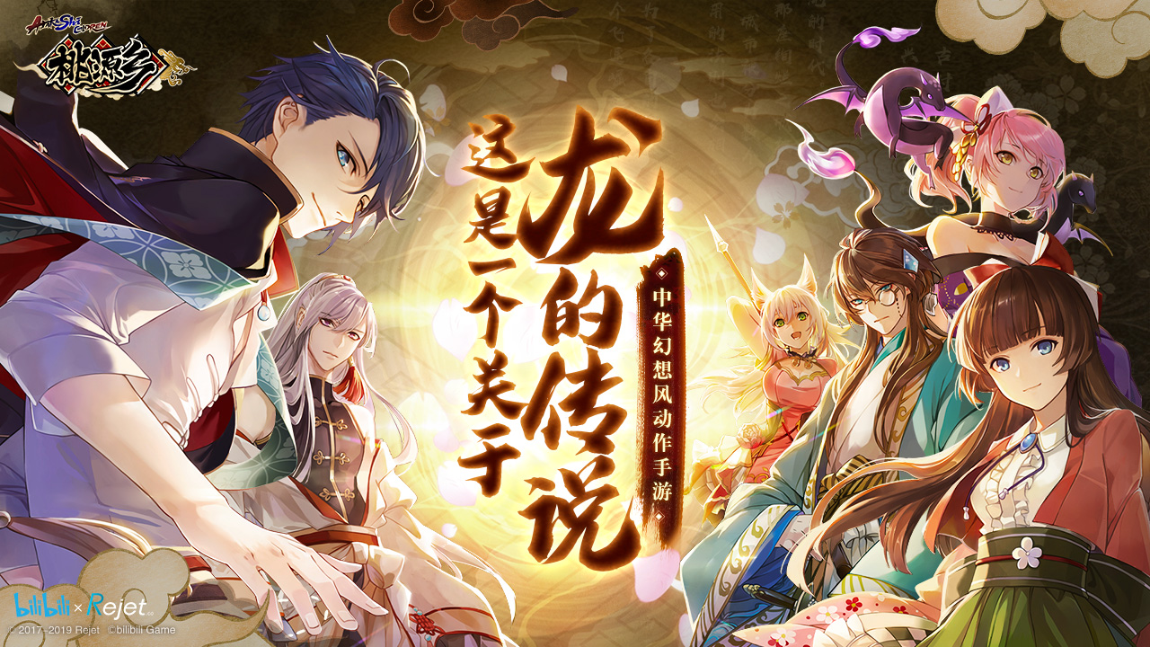 Screenshot 1: Ayakashi Children