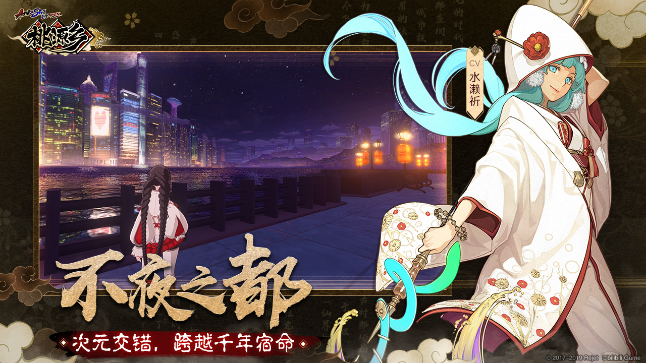 Screenshot 2: Ayakashi Children