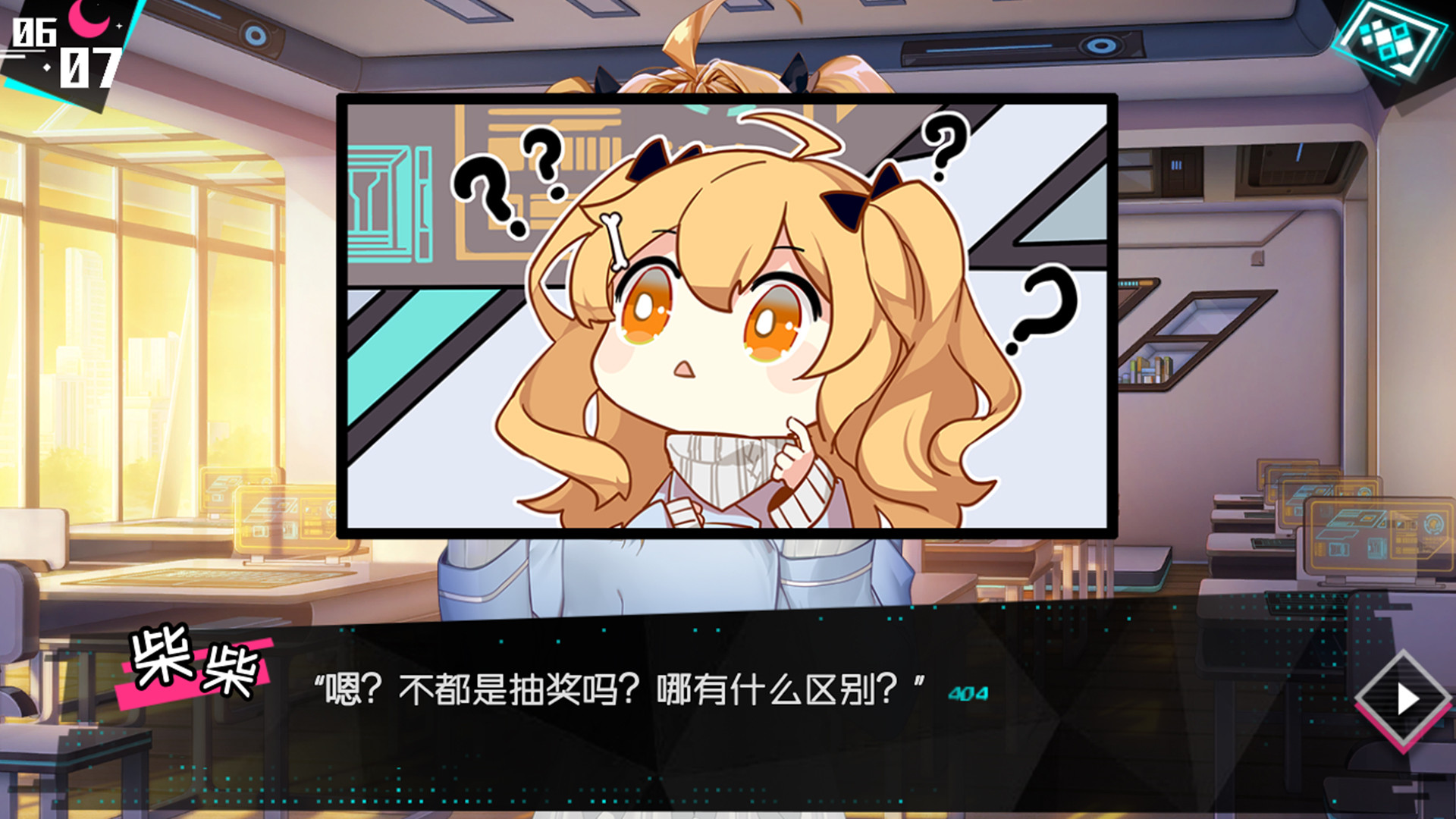 Screenshot 4: 妄想破綻