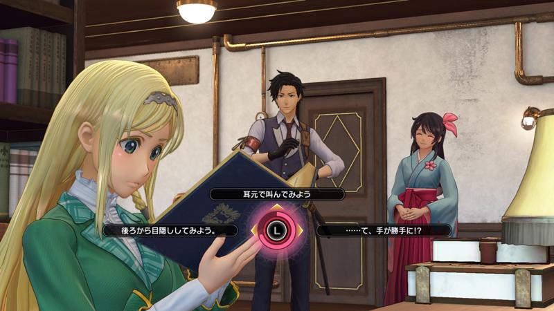 Screenshot 1: 新櫻花大戰