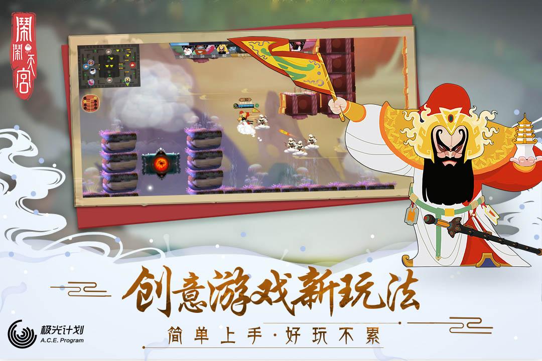 Screenshot 3: 鬧鬧天宮
