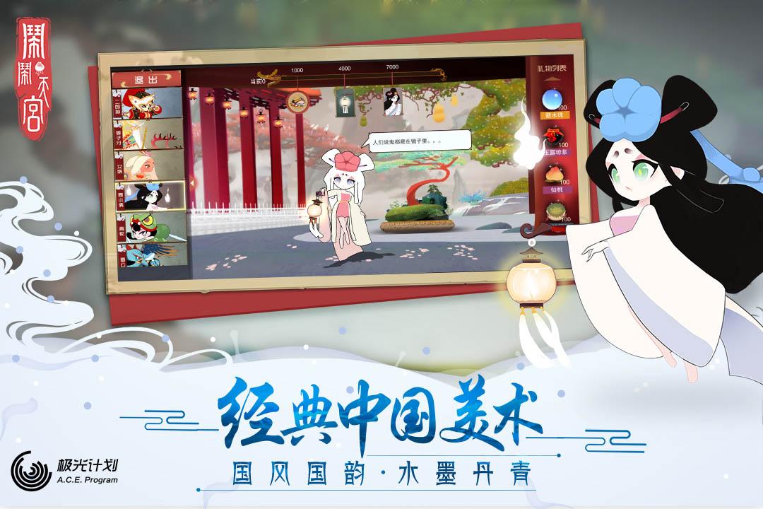 Screenshot 1: 鬧鬧天宮