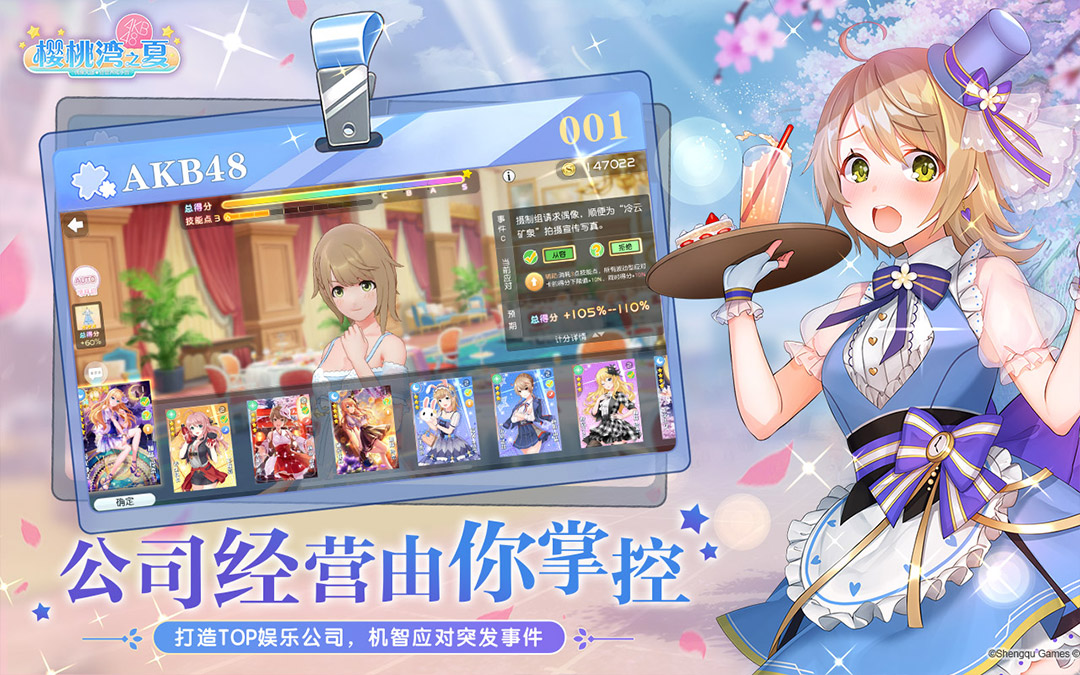 Screenshot 2: AKB48 Cherry Bay Blaze | Simplified Chinese