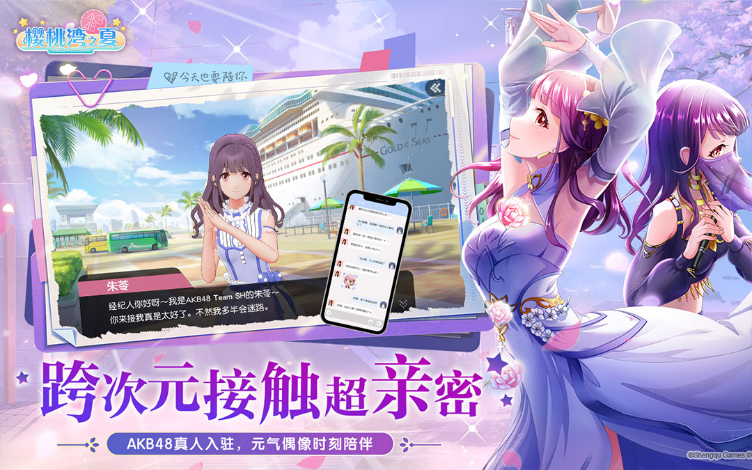 Screenshot 4: AKB48 櫻桃灣之夏 | 簡中版