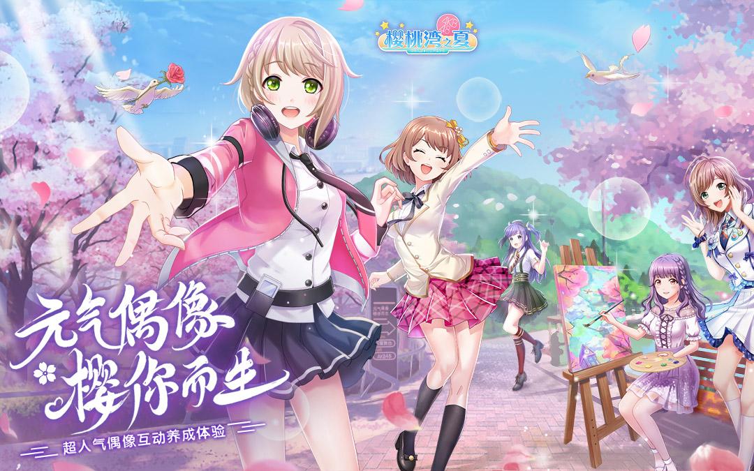 Screenshot 1: AKB48 Cherry Bay Blaze | Simplified Chinese