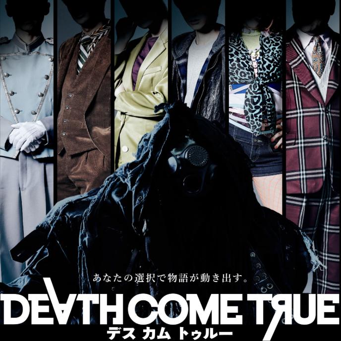 Icon: Death Come True(デスカムトゥルー)