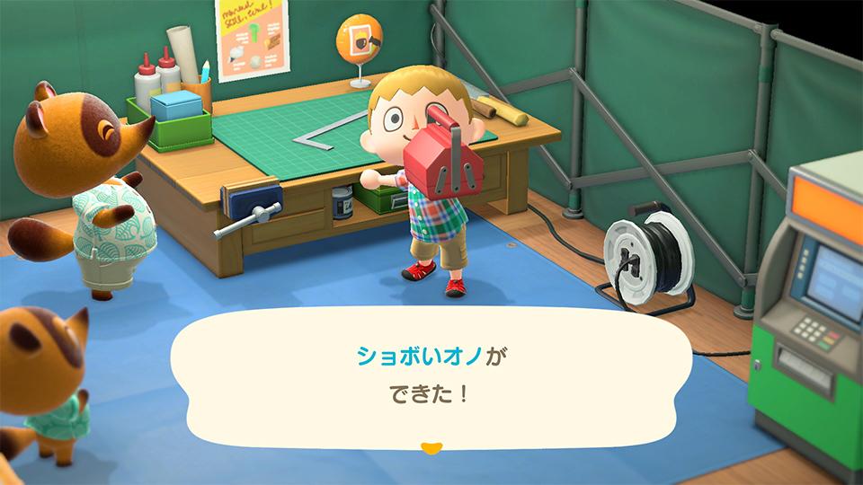 Screenshot 4: Animal Crossing: New Horizons