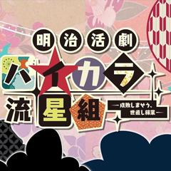 Icon: 明治活劇 ハイカラ流星組 -成敗しませう、世直し稼業-
