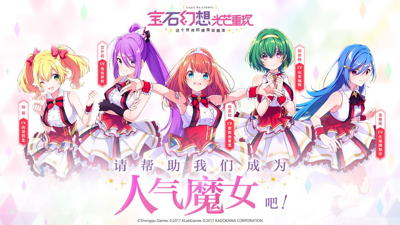 Screenshot 1: 宝石幻想:光芒重现