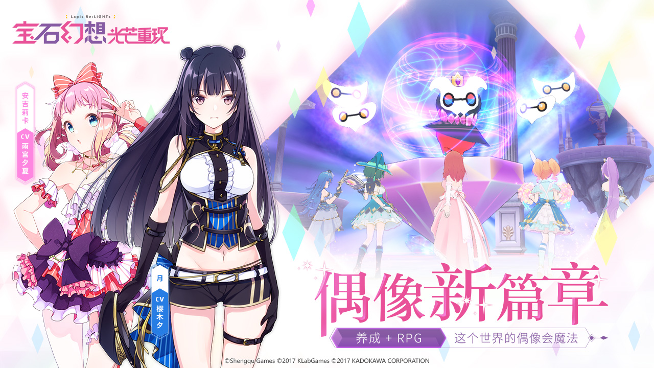 Screenshot 2: 宝石幻想:光芒重现