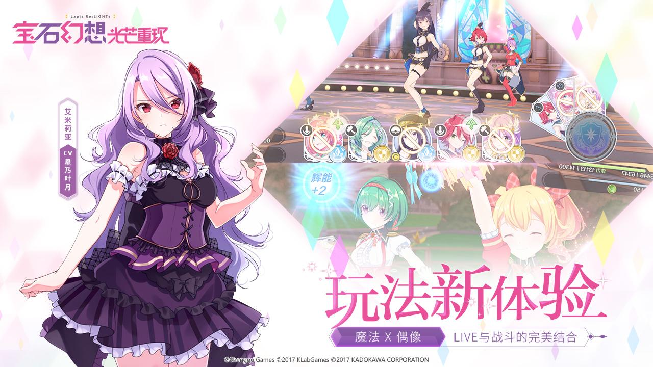 Screenshot 3: 宝石幻想:光芒重现
