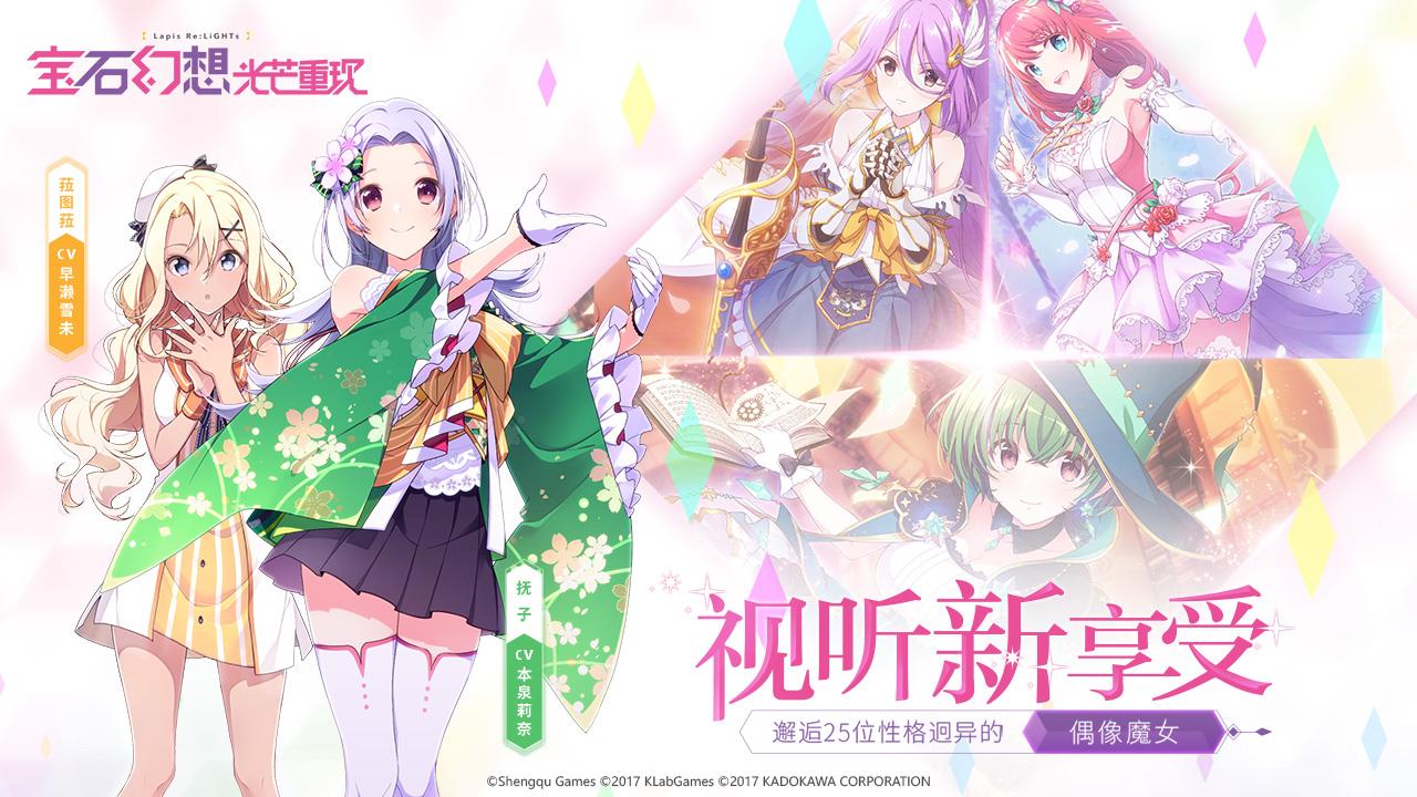 Screenshot 4: 宝石幻想:光芒重现