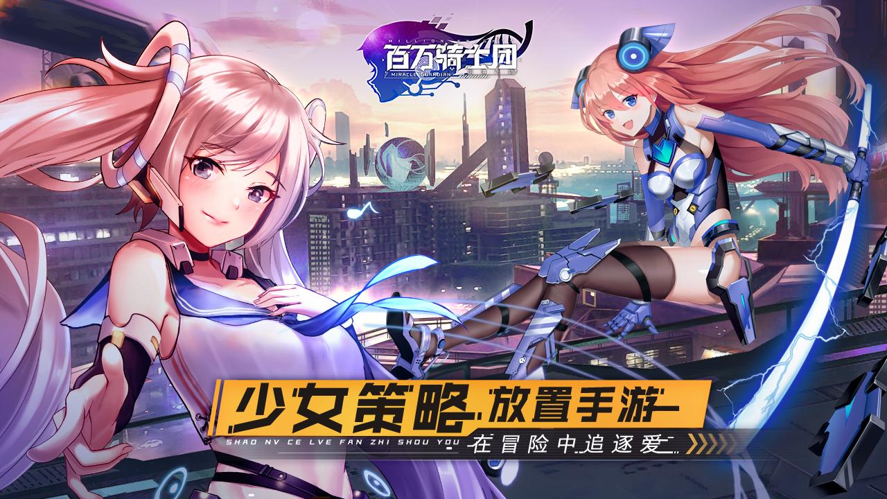 Screenshot 1: Million Knights: Ming Realm Project