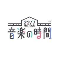 Icon: 22/7 音樂的時間