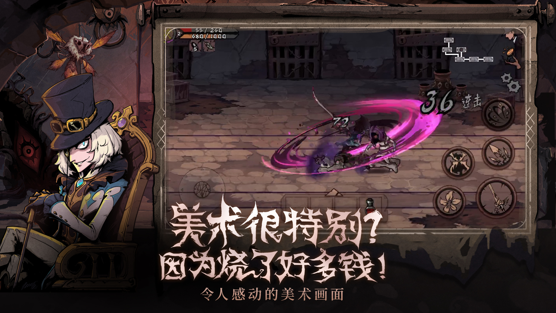 Screenshot 2: 異化之地