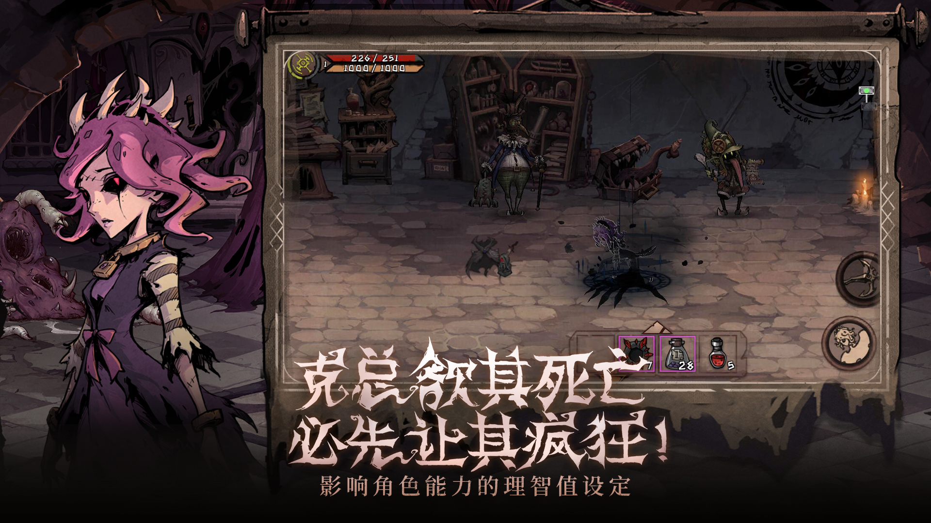 Screenshot 4: 異化之地