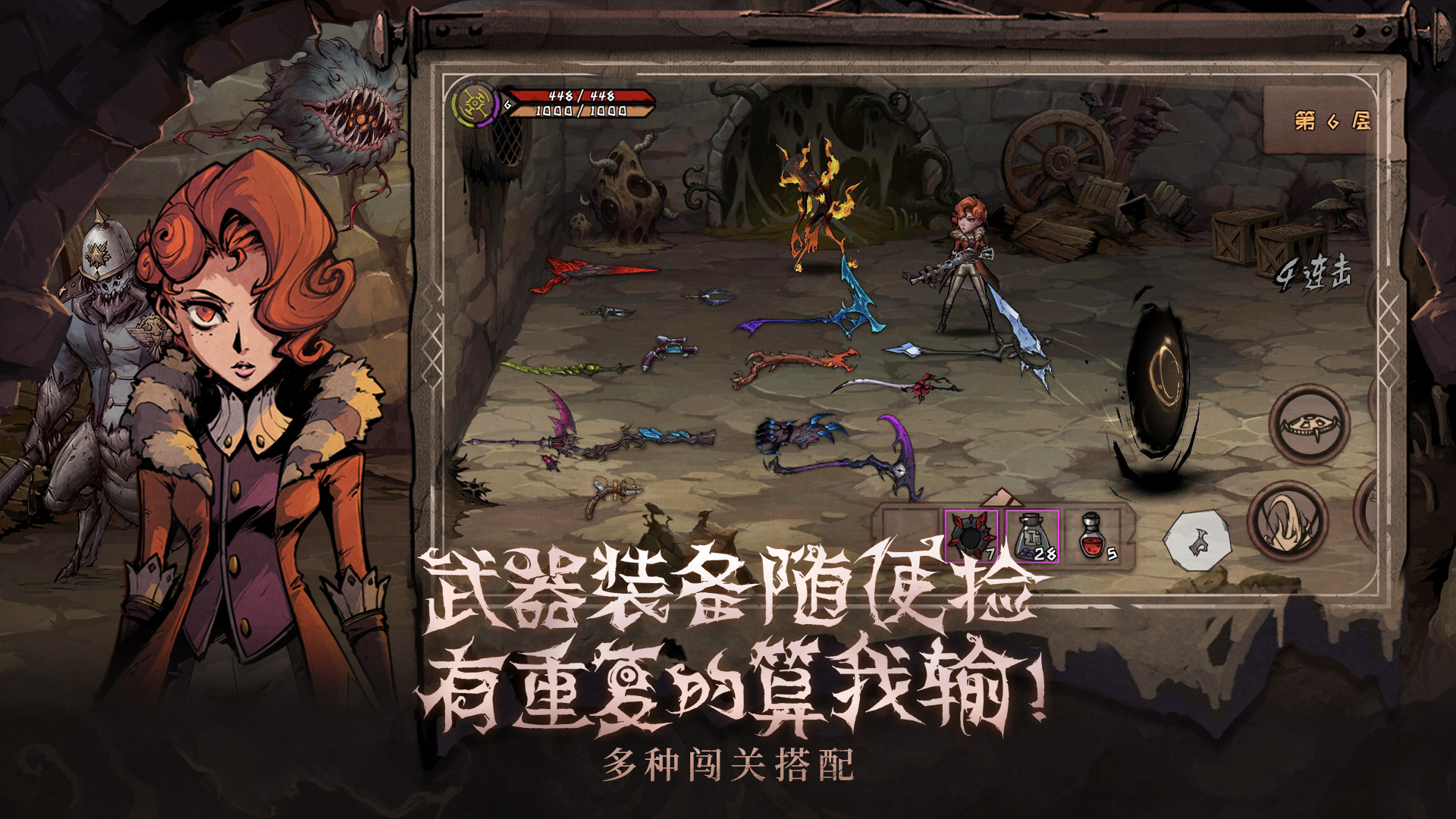Screenshot 3: 異化之地