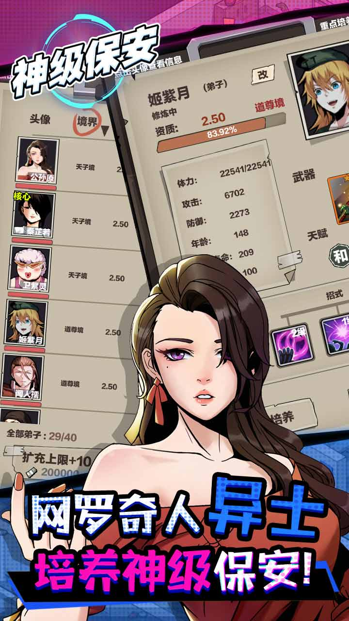 Screenshot 2: 神級保安