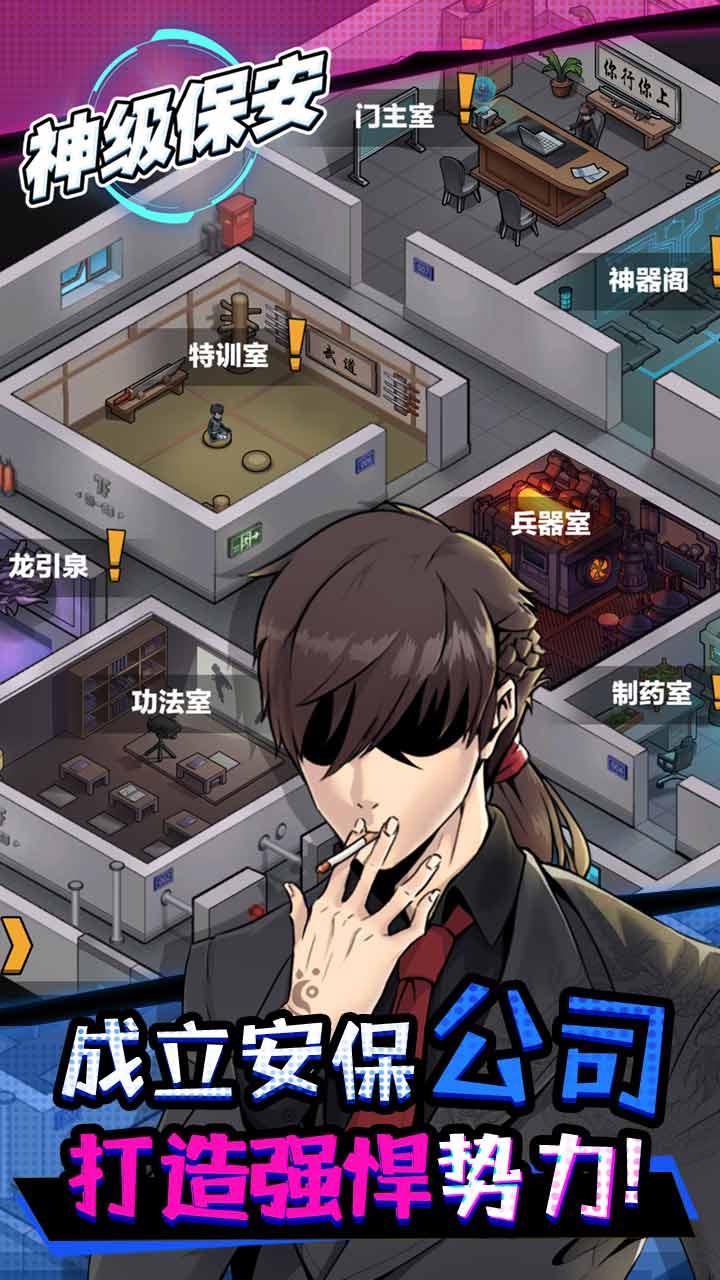 Screenshot 1: 神級保安