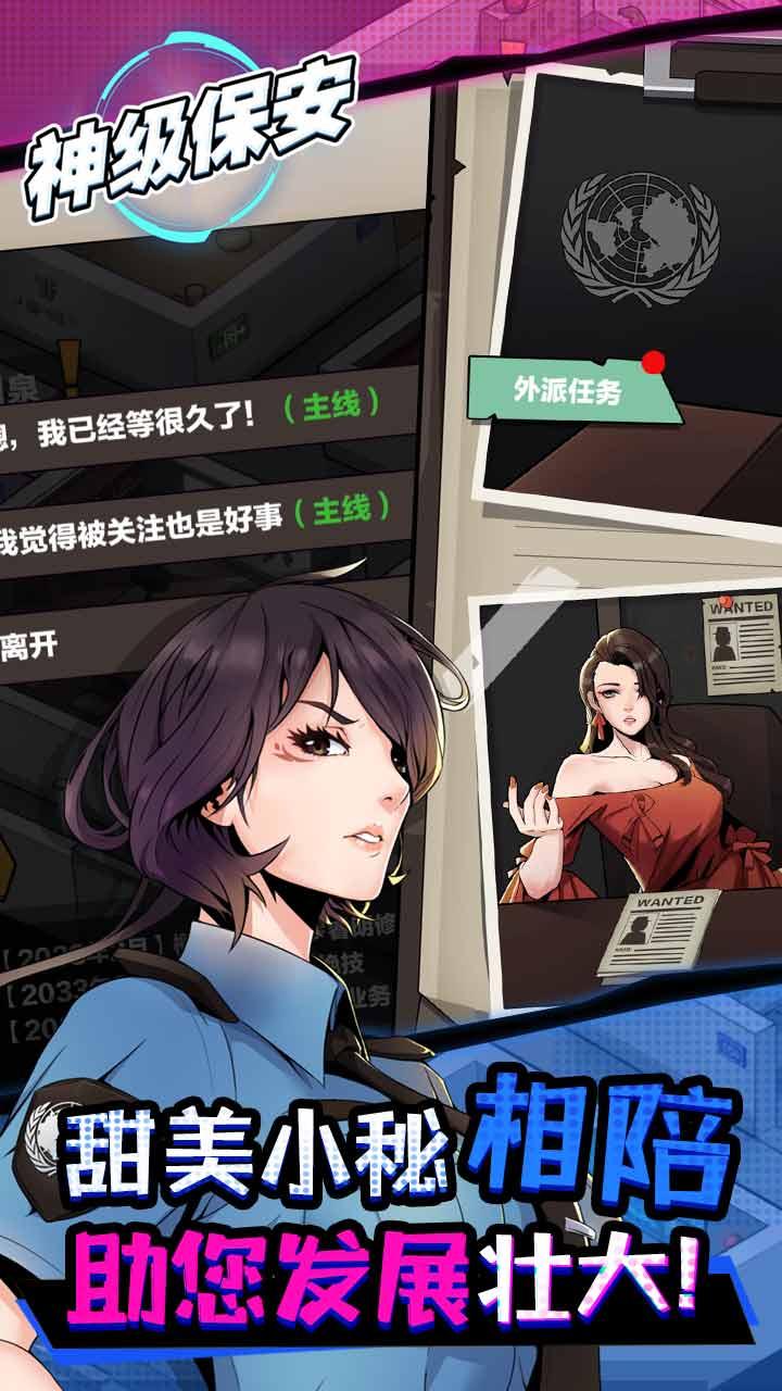 Screenshot 3: 神級保安