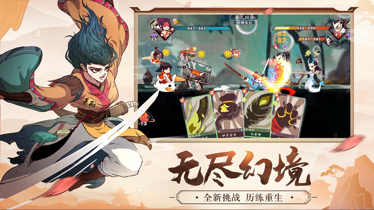 Screenshot 1: 古今江湖:奇想江湖