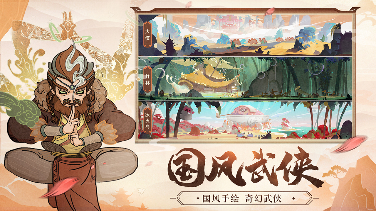Screenshot 3: 古今江湖:奇想江湖