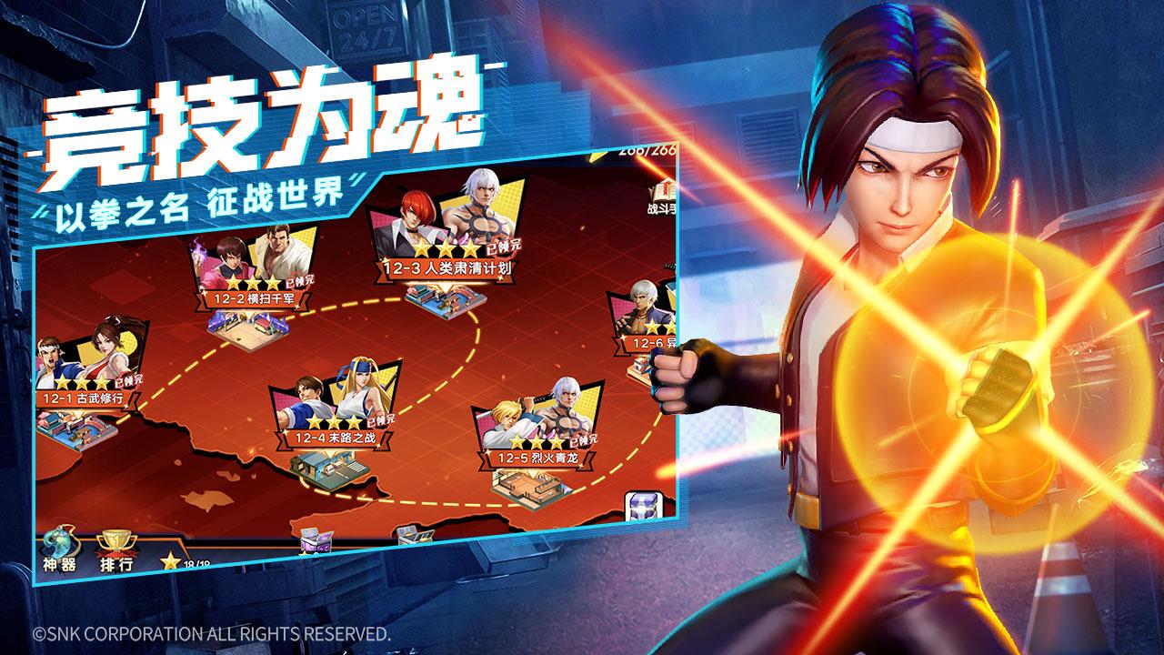 Screenshot 4: 拳魂覺醒