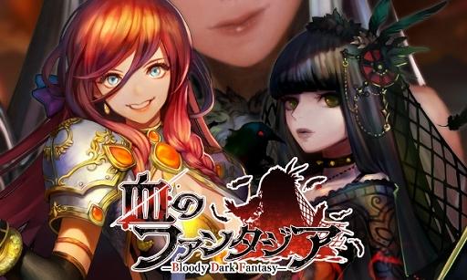 Screenshot 1: 血之幻想
