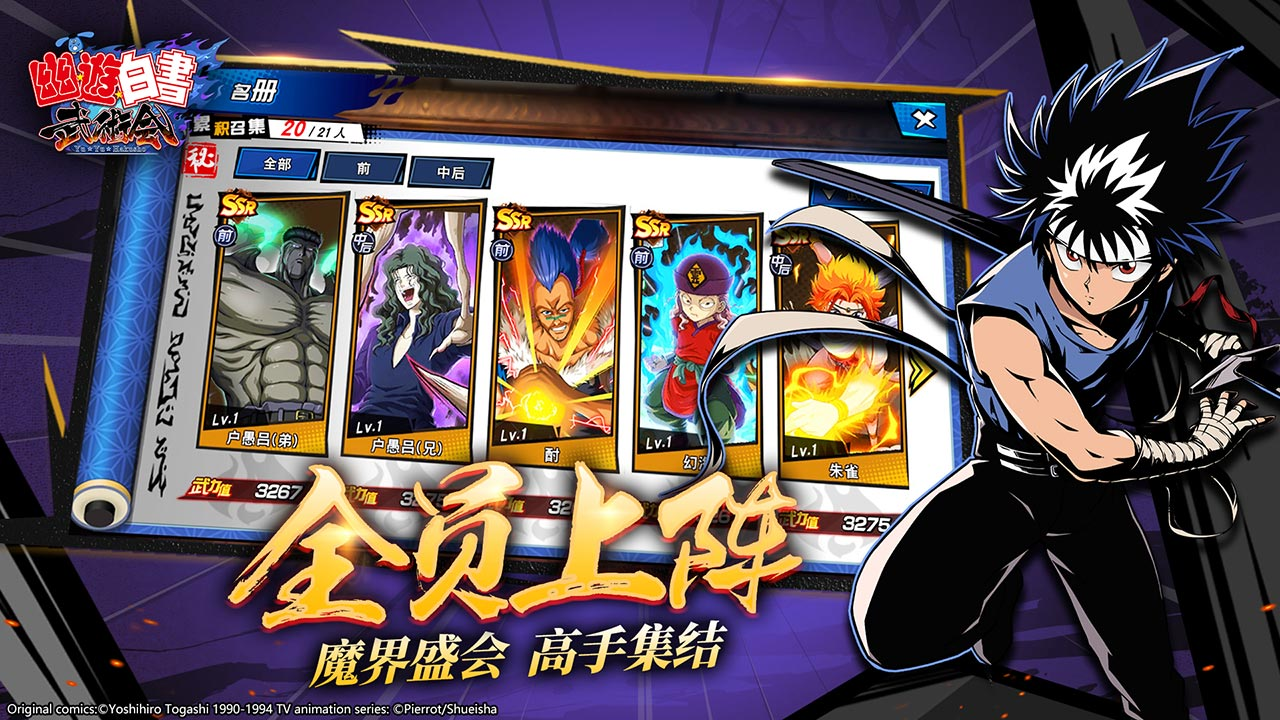Screenshot 2: 幽遊白書:BANG! 靈丸 | 簡中版