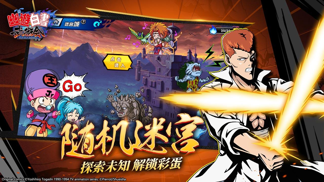 Screenshot 4: 幽遊白書:BANG! 靈丸 | 簡中版
