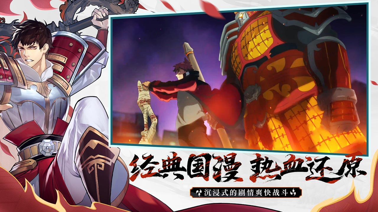 Screenshot 3: 镇魂街:武神躯