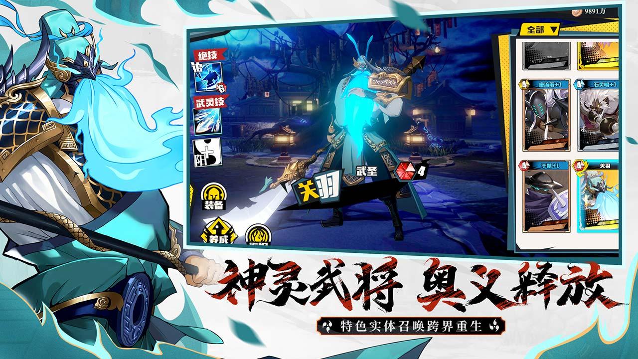 Screenshot 2: 镇魂街:武神躯