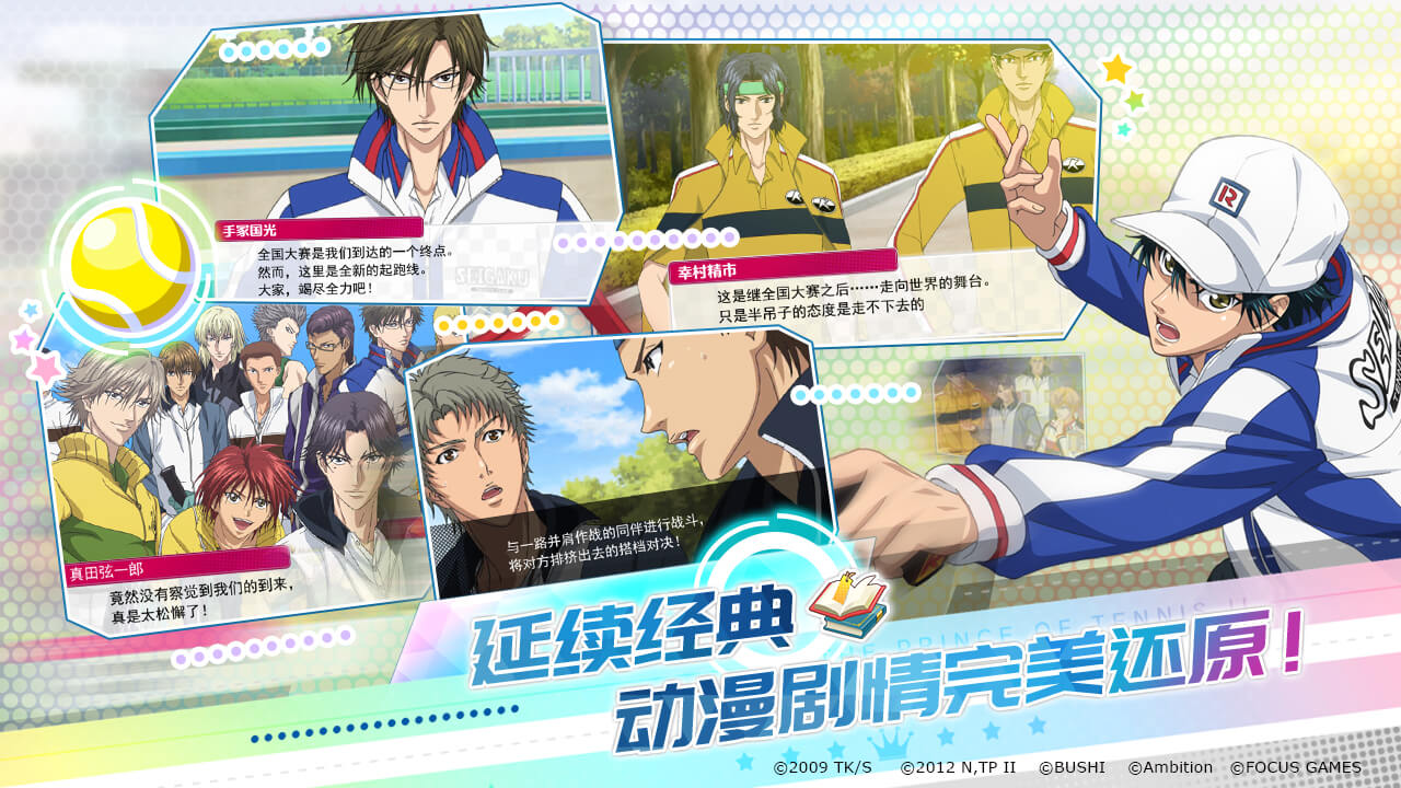 Screenshot 3: Prince of Tennis Rising Beat | Simplified Chinese