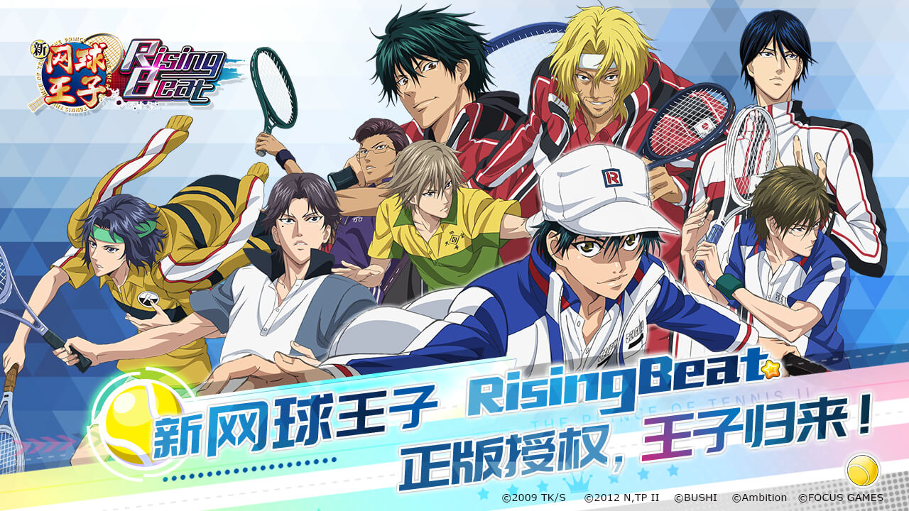 Screenshot 1: Prince of Tennis Rising Beat | Simplified Chinese