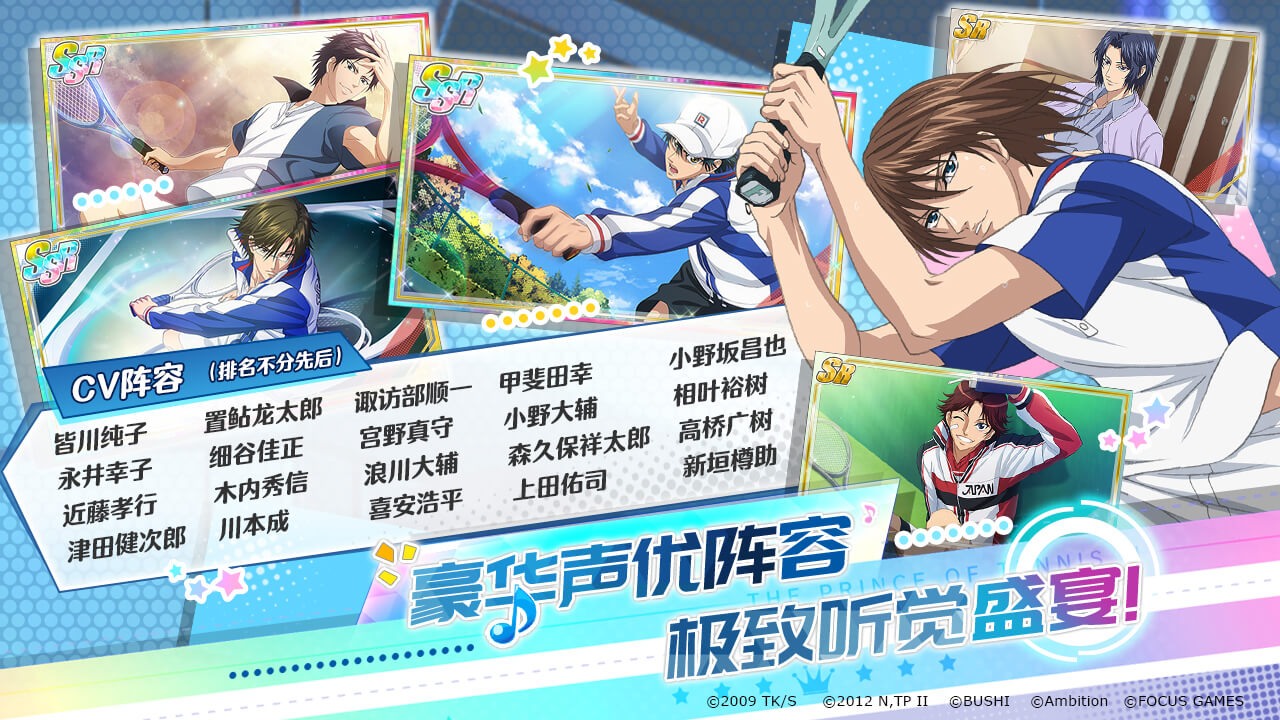 Screenshot 2: Prince of Tennis Rising Beat | Simplified Chinese